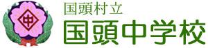 国頭村立国頭中学校の公式ホームページです。