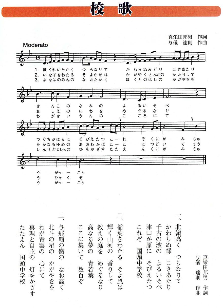 kunigami-chu-song